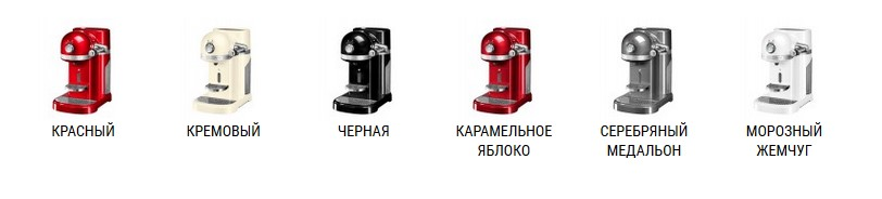 цвета KitchenAid Nespresso